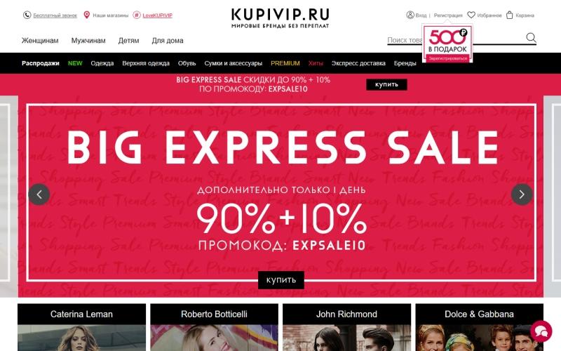 92feebd58258 Промокод КупиВип (Kupivip). Все купоны, акции, скидки КупиВип (Kupivip)