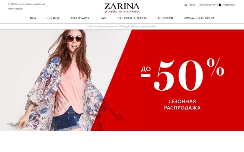 Валдберрисинтернет Магазин Распродажа Одежды